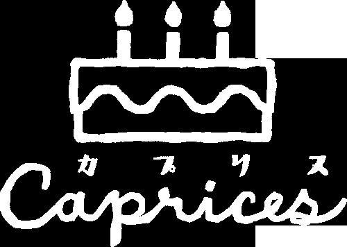 菓子工房カプリス